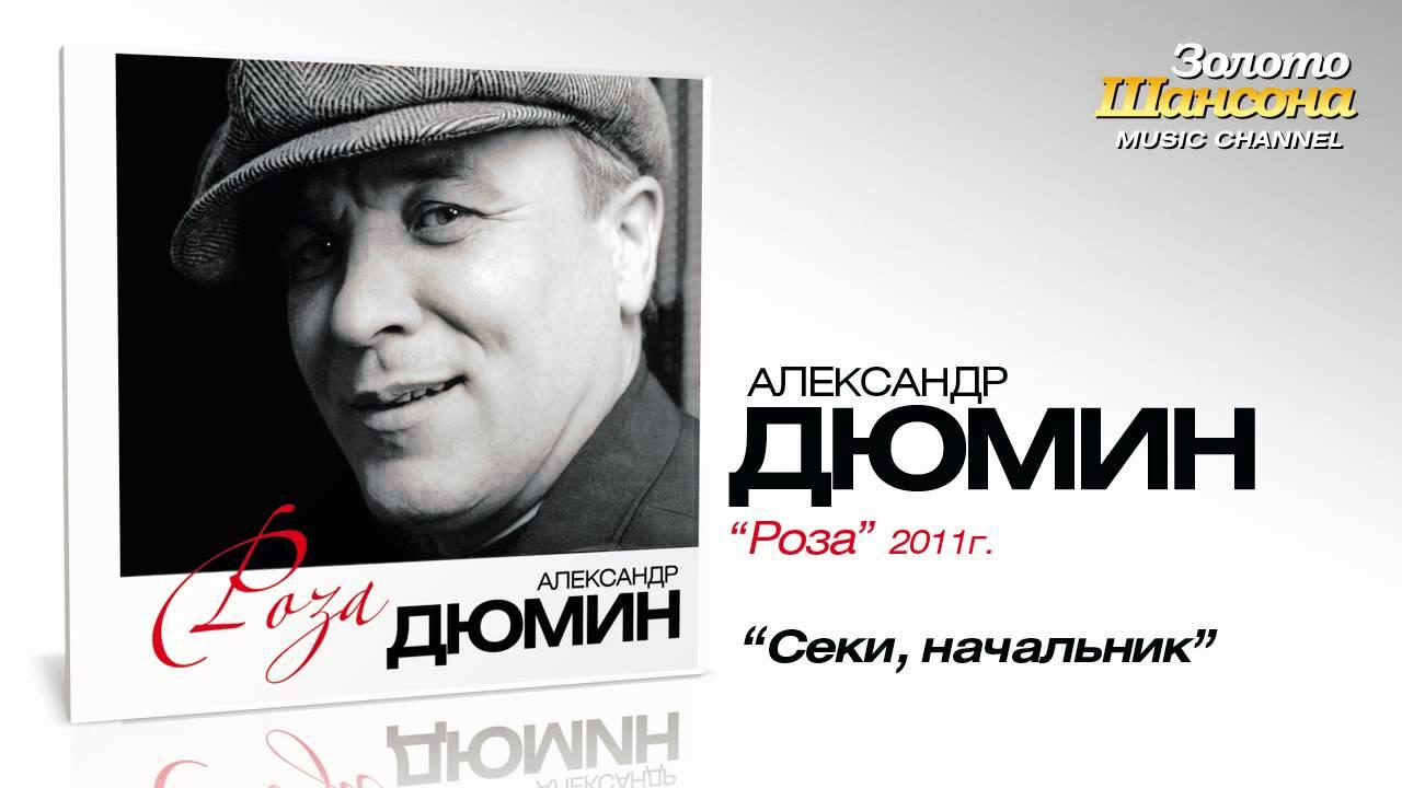 Александр Дюмин — Секи, начальник (Audio)