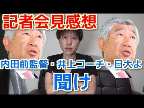 日大アメフト部の悪質タックル事件記者会見について真剣に物申す。【内田監督・コーチ・宮川選手・日大よ聞け】