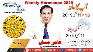 Weekly Urdu Horoscope | Yeh Hafta Kaisa Guzray Ga | 13 to 19 May 2019 | Aameer Mian Astrology