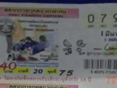 Thai Lottery Tips First Paper