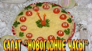 """Салат """"Новогодние часы"""""""