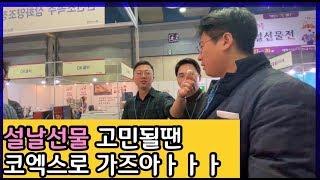 코엑스 설맞이 명절선물전 2탄!! (feat. 오메기떡…