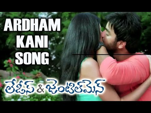 Ladies and Gentlemen Ardham Kani Video Song - Gulte.com