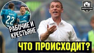 Что случилось с ЦСКА? | Зенит обыграл Тамбов