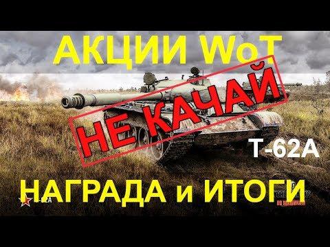АКЦИИ WoT: НЕ КАЧАЙ Т-62А НАГРАДА и ИТОГИ Песочницы. ПОГОНЯ за УРАГАНОМ (МАРАФОН)