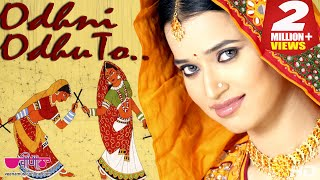 Odhani Odhu To Udh Udh Jaye - Navratri Special Non Stop Rajasthani Dandiya Dance Videos and Songs