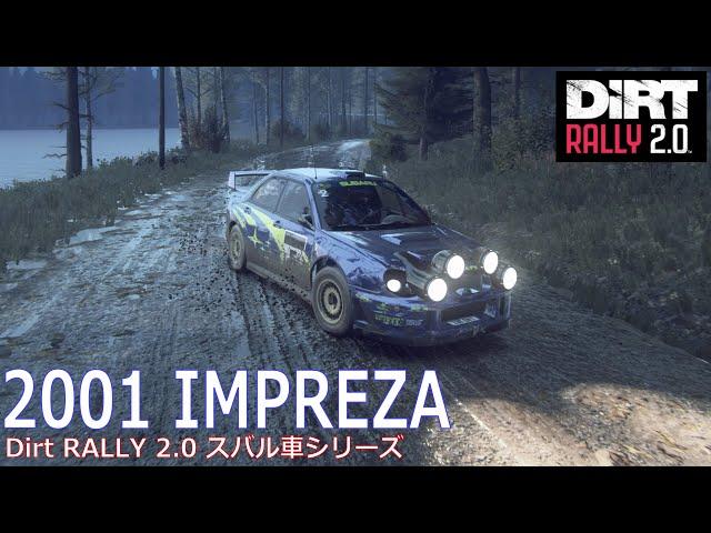 PC版 DiRT RALLY 2.0 スバル車シリーズ 2001 IMPREZA
