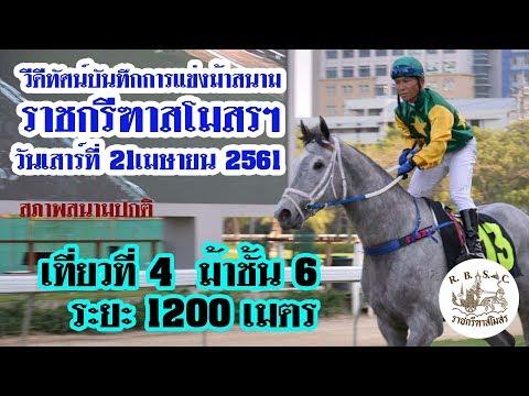 Thailand horse racing 2018 April, 21 |  ม้าแข่งเที่ยว 4 ชั้น 6