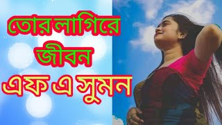 Tor lagire jibon | F.A Sumon latest new song