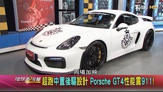 超跑中置後驅設計 Porsche GT4性能震911! 地球黃金線 20170216 (完整版)