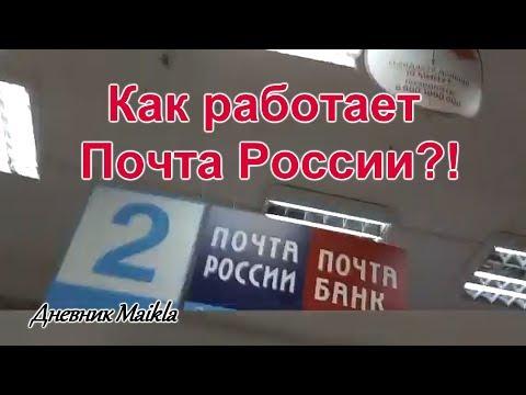 Как работает почта России!
