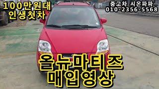 [매입영상] 올뉴마티즈 100만원대 연습용 인생첫차 무…
