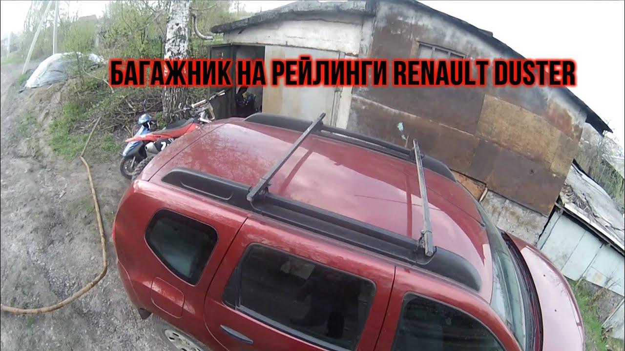 Автобокс и багажник на крышу Nissan Terrano - YouTube
