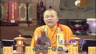 【王禪老祖玄妙真經008】  WXTV唯心電視台