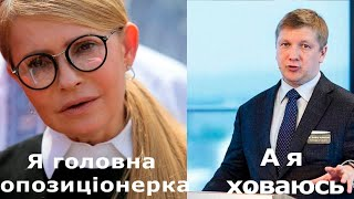 Влада лікує Тимошенко, Коболєв в розшуку? та Зарплата вчителів 4 тис. $