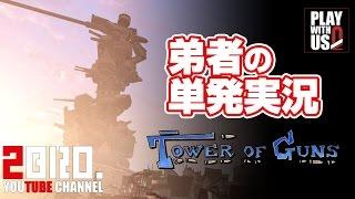 【単発実況】弟者の「TOWER OF GUNS(タワーオブガンズ)」【2BRO.】