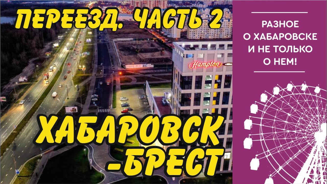Уехал из Хабаровска в Брест (Беларусь). Часть 2.