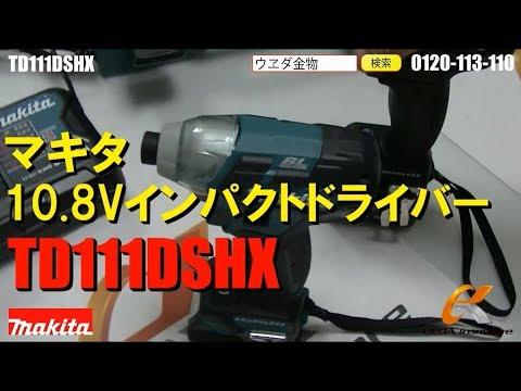 TD111DSHX マキタ 10.8Vインパクト【ウエダ金物】