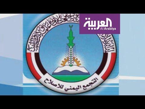 حزب التجمع اليمني للاصلاح ينتقد قطر  - 21:53-2018 / 11 / 14