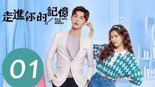 ENG SUB《Walk into Your Memory》EP01——Starring: Song Yan Fei, Zhao Zhi Wei