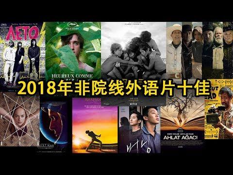 2018年十佳非院线外语片,比电影院上映的精彩多了 | 大聪看电影