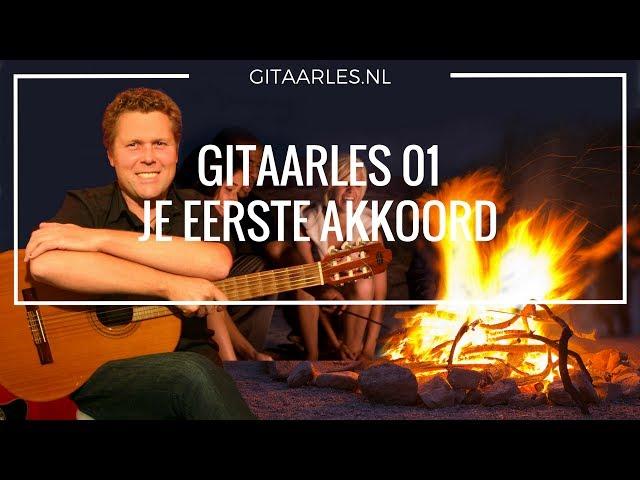 Gitaarles 01 01 je eerste akkoord op gitaar leren spelen, het E akkoord