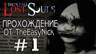 Dark Fall: Lost Souls. Прохождение. #1. Эми Хейвен.