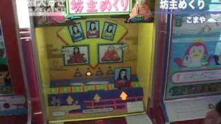 Repeat youtube video 浜屋屋上プレイランド(Hamaya Department Store Playland)(2)