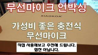 무선마이크 - 생동감 …