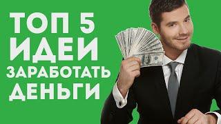 ТОП 5 способов заработка денег без вложений(, 2016-03-14T15:00:01.000Z)
