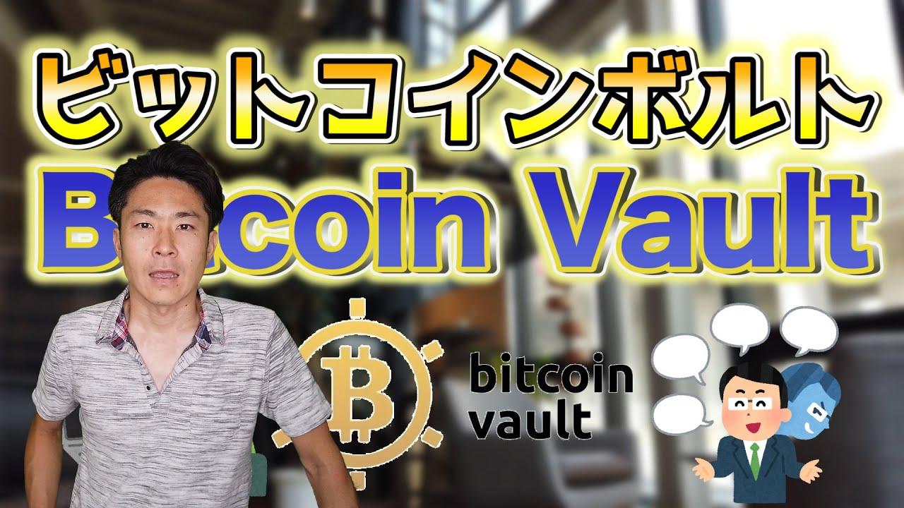 コイン と ビット は ボルト