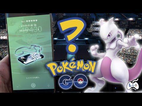 Download Youtube: Pokemon Go - El problema que tiene NIANTIC con MEWTWO y los PASES EX [LioGames]