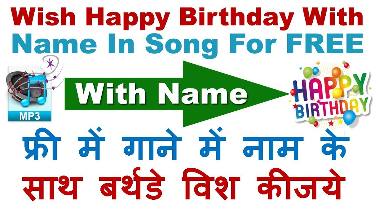 How To Wish Happy Birthday With Their Name In Song For FREE Greetings