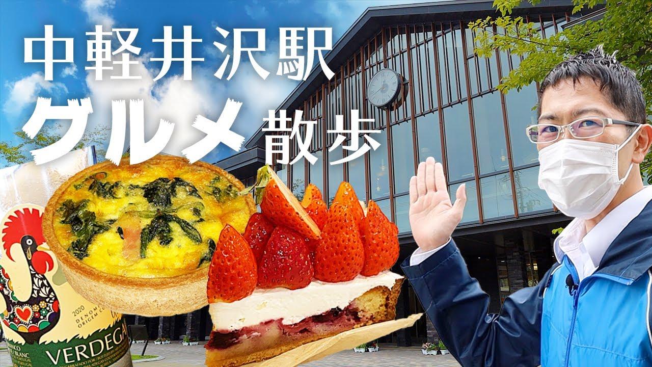 【駅ナカグルメ】新しくなった中軽井沢駅が楽しい!地元民おすすめの美味しいお店も紹介します。