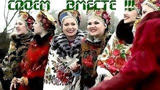 Русские народные песни: БЕЛЫМ СНЕГОМ; НАЗЫВАЮТ МЕНЯ НЕКРАСИВОЮ; НАПИЛАСЯ Я ПЬЯНА.