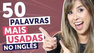 AS 50 PALAVRAS MAIS USADAS NO INGLÊS (com exemplos!) | Inglês para Iniciantes