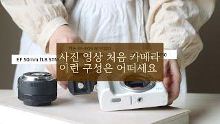 소소한 캐논 카메라 추천 / 황도 그래놀라 간식만들기
