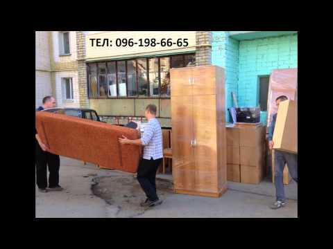 Луцк: Заказ услуги перевезти мебель Недорого Перевезти диван перевозка холодильника