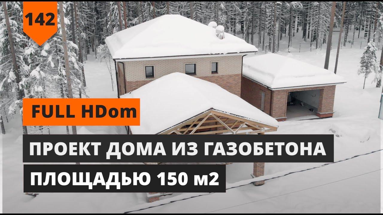 ПРОЕКТ ДОМА ИЗ ГАЗОБЕТОНА FULL HDOM FH-150