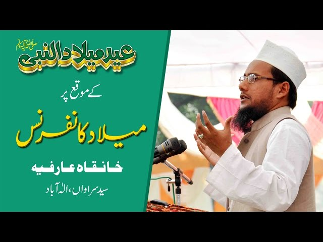 Naqibus Sufia Mufti Kitabuddin Rizvi Speech on Milad Conference 2016   Khanqah e Arifia