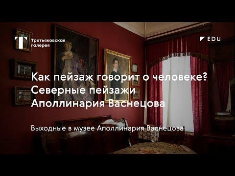 Северные пейзажи Ап. Васнецова / #TretyakovEDU