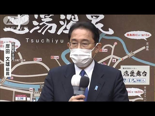 「成長と分配の好循環で、新しい日本を切りひらく」自民・岸田総裁