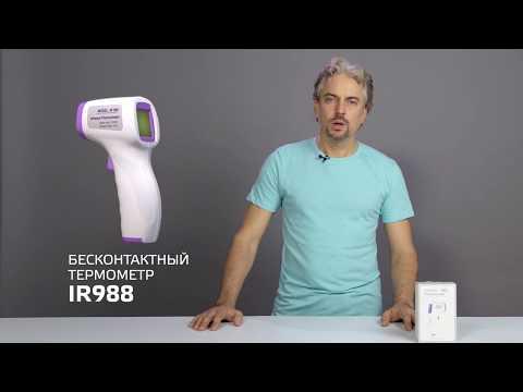 Термометр IR-988