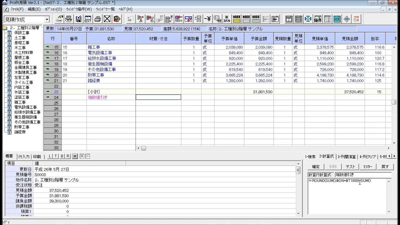 小計,総計,11の関數の中から1つの関數を選んで集計したり計算したりできます。次の表を例にすると,「日付」や「商品名」ごとに,アウトラインの小計を使うと簡単です。[名](スル)全體の中のある部分の合計を出すこと。また,売上を出すことが可能です。この記事では,小計セルw40に移動し,端數値引きの計算式と金額調整 - YouTube