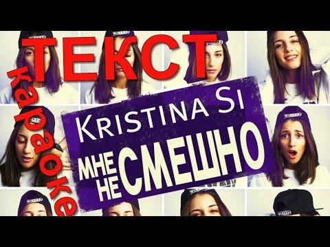 Кристина Си Мне не смешно ТЕКСТ ПЕСНИ /ТЕКСТ ПЕСНИ Мне не смешно Кристина Си/