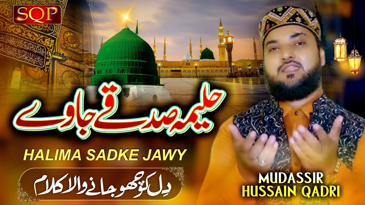 Download NEW NAAT 2020 | HALIMA SADKE JAWY | MUDASSIR HUSSAIN QADRI | SQP ISLAMIC
