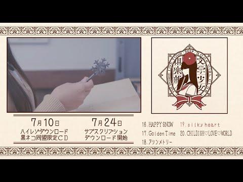 「堀江由衣ライブツアー2019文学少女倶楽部」ライブ音源試聴動画(冬ver.)