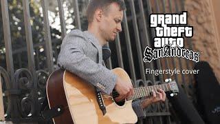 Гитара! Музыка из ГТА Сан Андреас на гитаре, Фингерстайл кавер видео