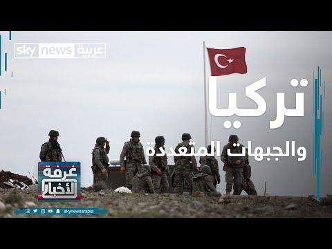 غرفة الأخبار | تركيا والجبهات المتعددة.. بين إدلب وطرابلس والمتوسط  - نشر قبل 5 ساعة