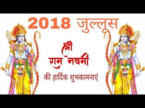 Ramnavmi 2018 Mahoba